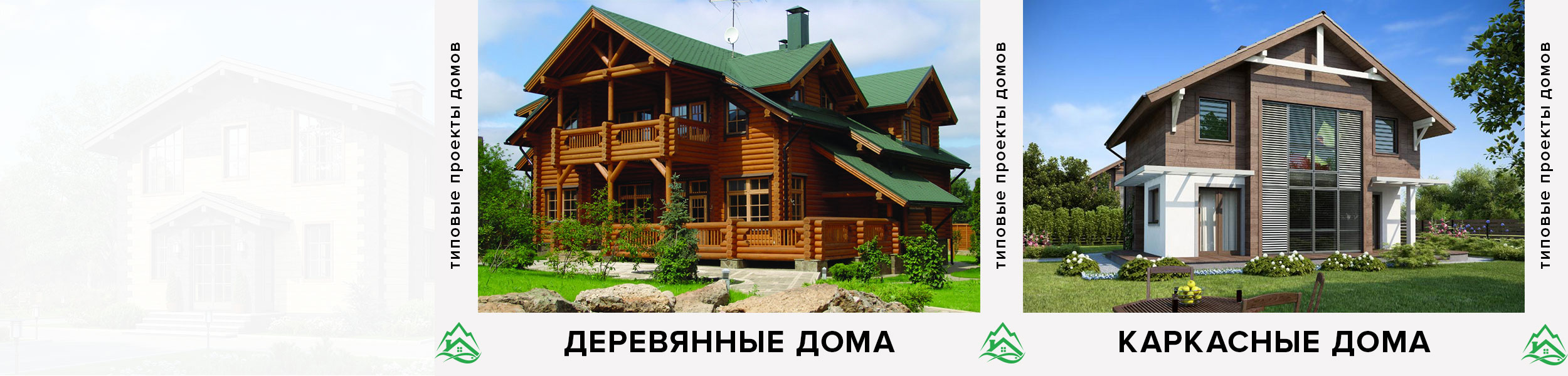Строительство малоэтажных домов в Красноярске