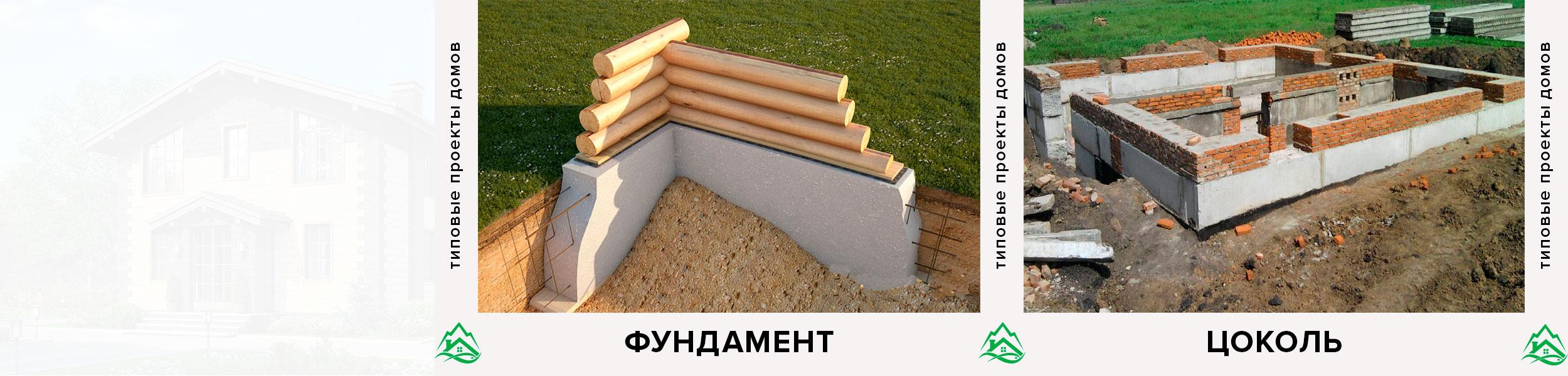 Фундамент и цоколь