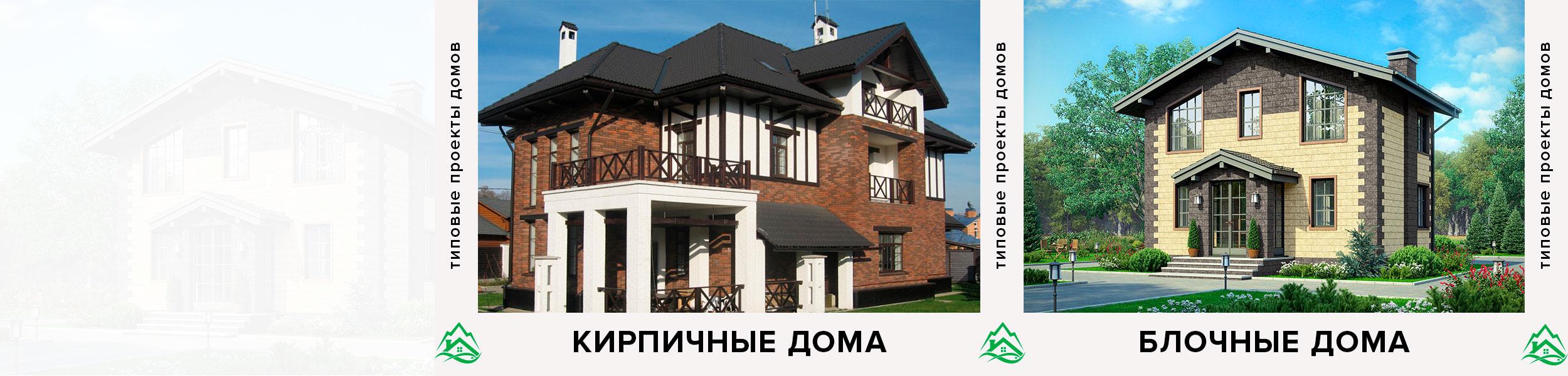 Кирпичные и блочные дома